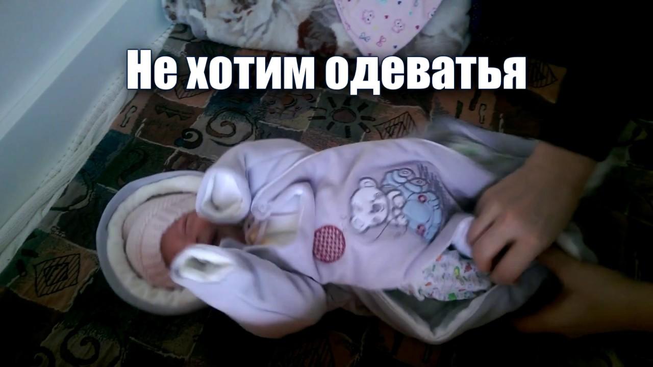 Как одевать месячного ребенка на улицу? - YouTube