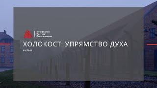 Холокост: упрямство духа. Фильм Московского института психоанализа.
