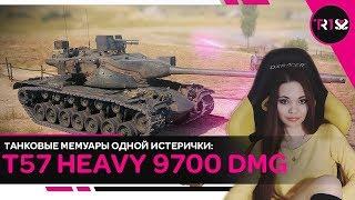 T57 Heavy: 9700 DMG ● САМЫЙ МОЩНЫЙ БАРАБАН В ИГРЕ! ● РАЗБОР БОЯ
