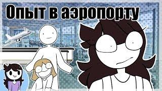 Мое мнение о аэропортах | My Opinion on Airports ( Jaiden Animations на русском ) Русская озвучка |