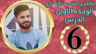انكليزي السادس الاعدادي / الوحدة1 / الدرس6 / Used to - علاء اسماعيل السعداوي
