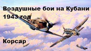Воздушные бои на Кубани 1943
