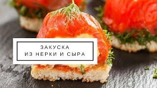 Закуска из красной рыбы и сыра пошаговый рецепт