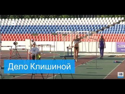 CAS допустил Клишину к Олимпиаде