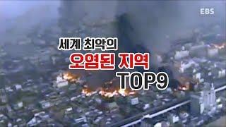 [내맘대로 랭킹] 세계 최악의 오염된 지역 TOP9