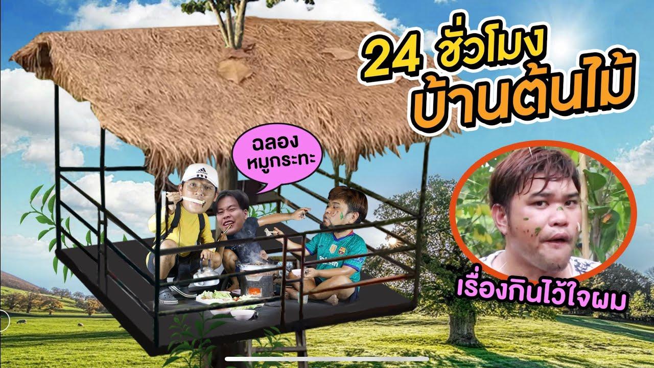 24 ชั่วโมงบนบ้านต้นไม้ กินหมูกระทะกลางแดดร้อน 40 องศา | CLASSIC NU
