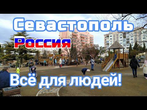 Крым. Севастополь. Скверы и парки. Всё для жителей города.