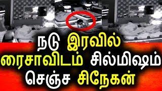 சிநேகன் செஞ்ச வேலைய பாருங்க|Big Boss 10th August 2017|Promo|Vijay Tv|Bigg Boss Tamil