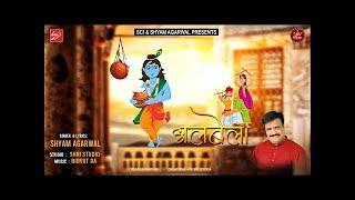 अलबेला  || Albela ||  Dandiya Special || Shyam Agarwal || Shree Cassette Industries