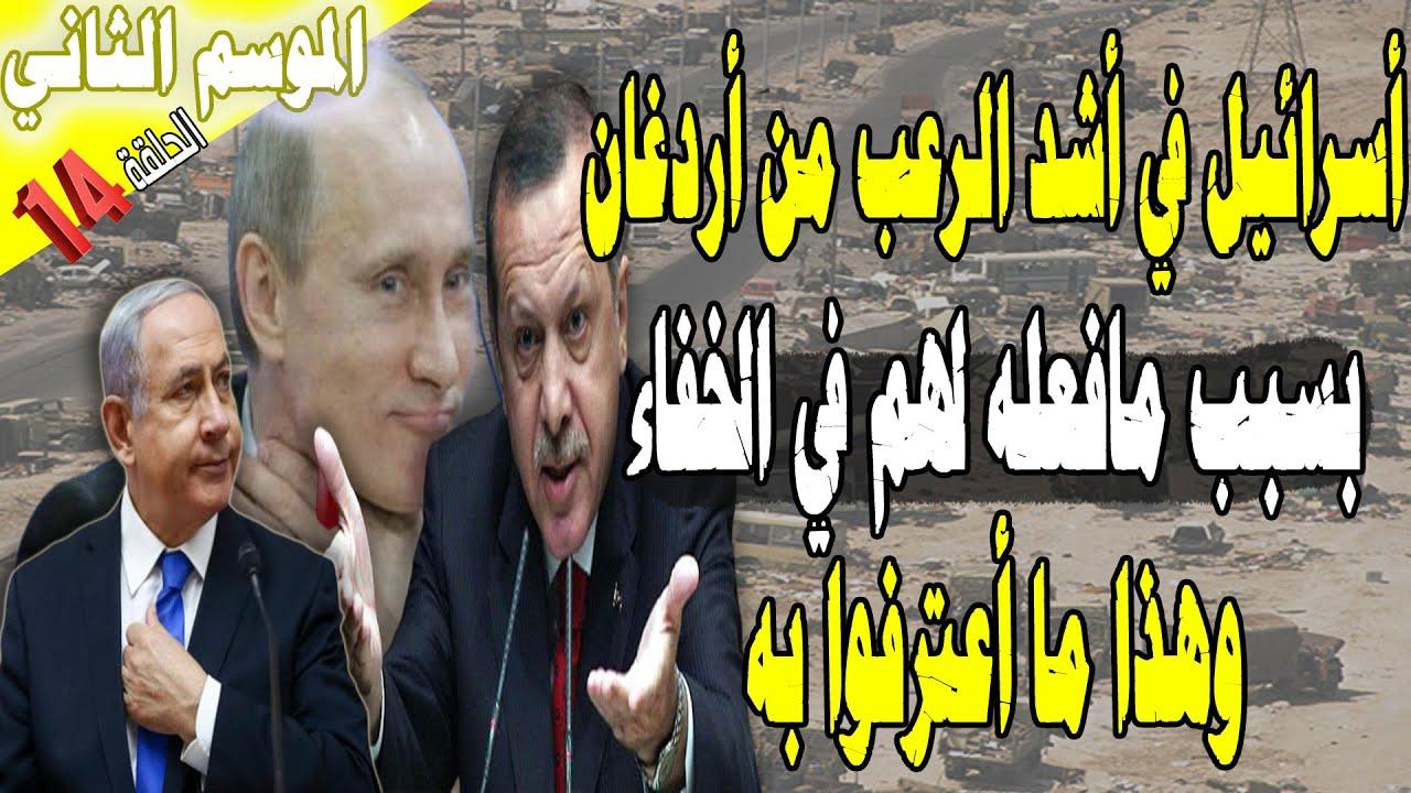 (14) هكذا ألقي أردغان الرُعِـ ب في قلب أسرائيل وأسرائيل تعترف بخَطووورة تركيا