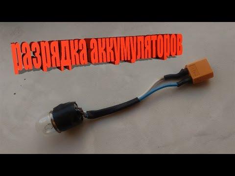 Как разрядить аккумулятор 18650 в домашних условиях
