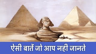 पिरामिड की 20 रहस्यमयी बातें | 20 Shocking Facts About Egyptian Pyramids | PhiloSophic