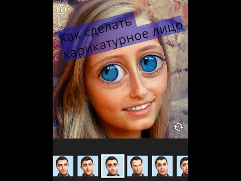 Как сделать карикатурное лицо с помощью приложения Face Warp