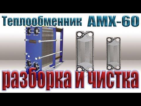 Механическая Чистка ТЕПЛОобменника АНВИТЕК АМХ-60 с разборкой пластин