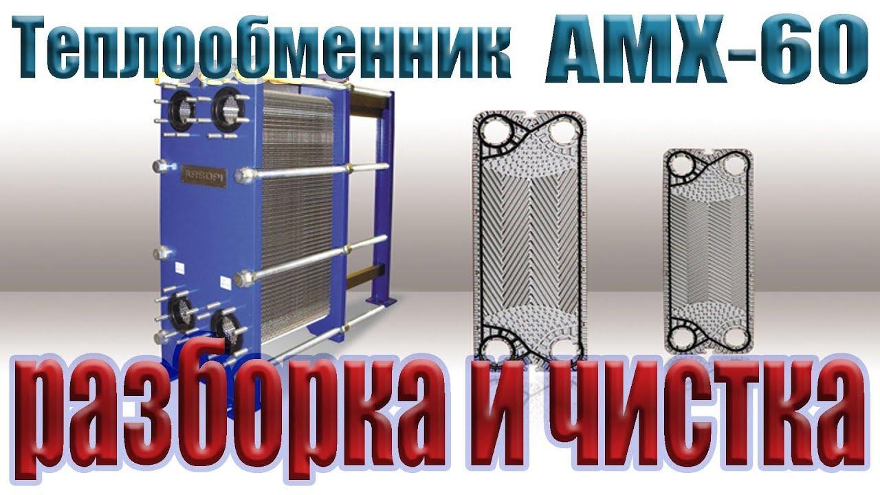 Разборный пластинчатый теплообменник Теплотекс 50N Камышин