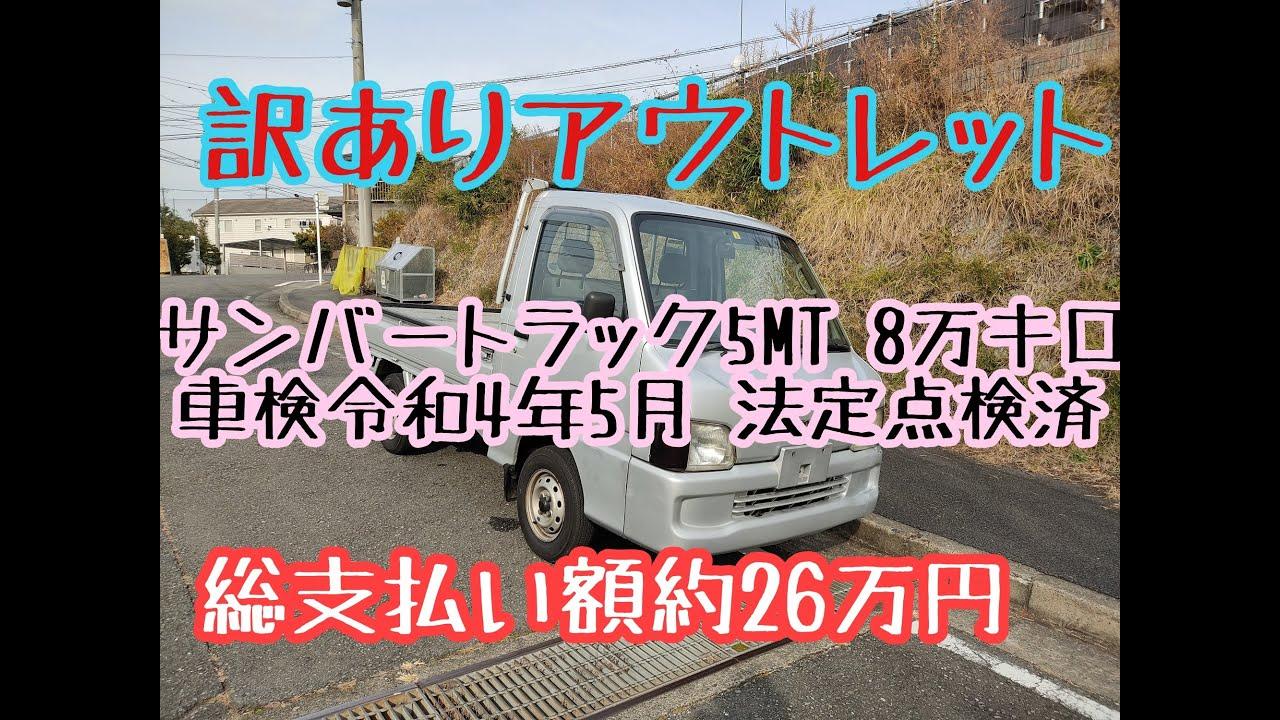 訳有アウトレット案件 サンバーT 5mt 車検 令和4年5月です!!