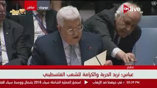 كلمة الرئيس الفلسطيني محمود عباس خلال جلسة لمجلس الأمن لمناقشة الأوضاع في الشرق الأوسط