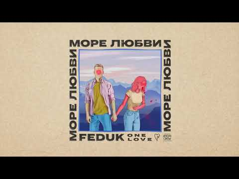 FEDUK - Море Любви