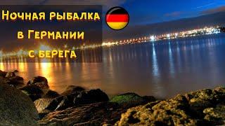 Ночная рыбалка с берега в Германии Балтийское море Nachtangeln vom Ufer in Deutschland
