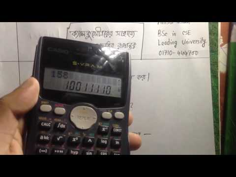 HSC ICT Chapter 3.1 | Lecture 12 | Number System Conversion using Scientific Calculator