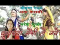 New 2018 || Chunaryia Meri Le Gaye || Lata Shastri & Naresh Gurjar || Shri Krishna Bhajan ||