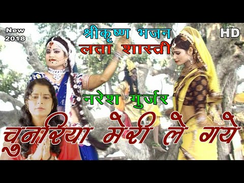 New 2017 || Chunaryia Meri Le Gaye || Lata Shastri & Naresh Gurjar || Shri Krishna Bhajan ||