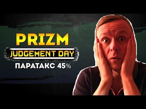 ⚠️ Криптовалюта Призм // Настал судный день // Паратакс 45% ⚠️