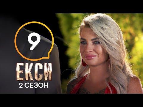 Эксы. Сезон 2. Выпуск 9 от 15.11.2019. Финал