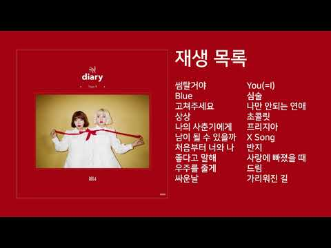 (※영상제거※)볼빨간 사춘기 노래모음 (in 신곡) + Bolbbalgan4 song