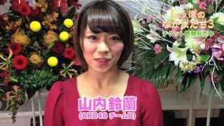 山内鈴蘭(AKB48)が、朗読劇「しっぽのなかまたち3」に出演します。 公...