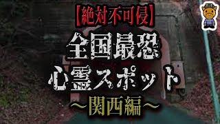 日本最恐心霊スポット~関西編~