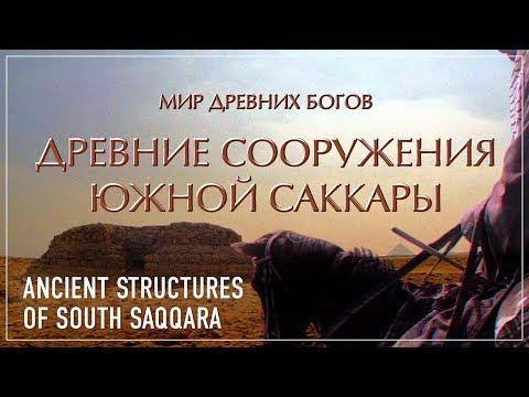🎬Древние сооружения Южной
