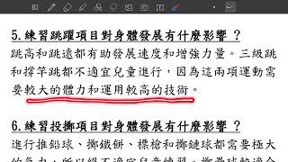 Publication Date: 2020-09-07 | Video Title: 聖安當小學P6體育知識課(田徑)