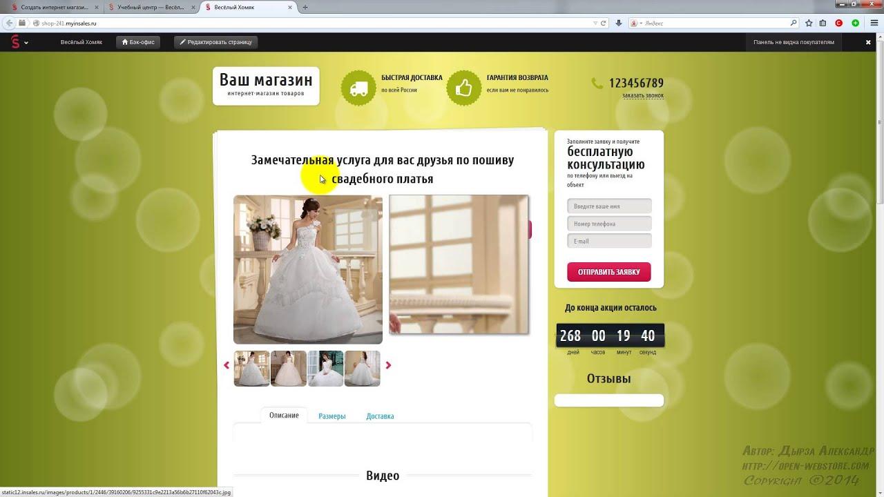 Как создать одностраничный сайт для продажи товаров