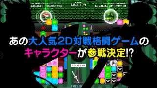 Magical Beat - Trailer JP - Arcade