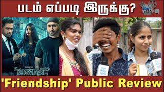 friendship-public-review-friendship-fdfs-review-friendship-tamil-movie-review-friendship-review-losliya-arjun-harbhajan-singh-hindu-talkies