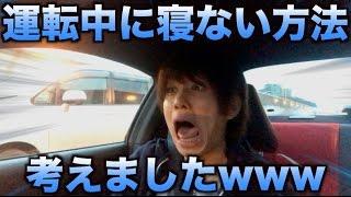 オレが考えた車の運転中に寝ない方法 thumbnail