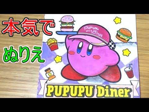 ぬりえを本気で塗ってみたナムコ星のカービィpupupu Dinner Youtube