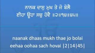JO MANGE THAKUR APNE TE | Read along with Bhai Surinder Singh Ji Jodhpuri Hazuri Ragi