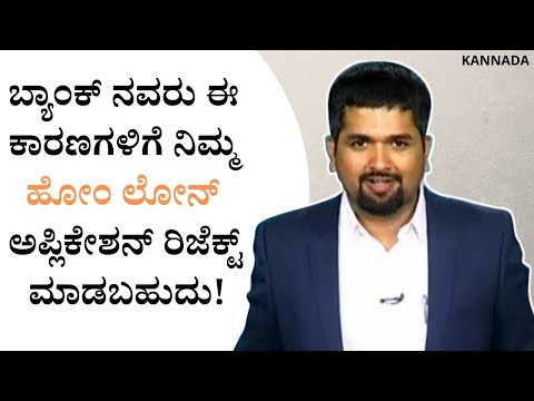 home-loan---reasons-for-home-loan-application-rejection-|-money-doctor-show-kannada-|-ep-166