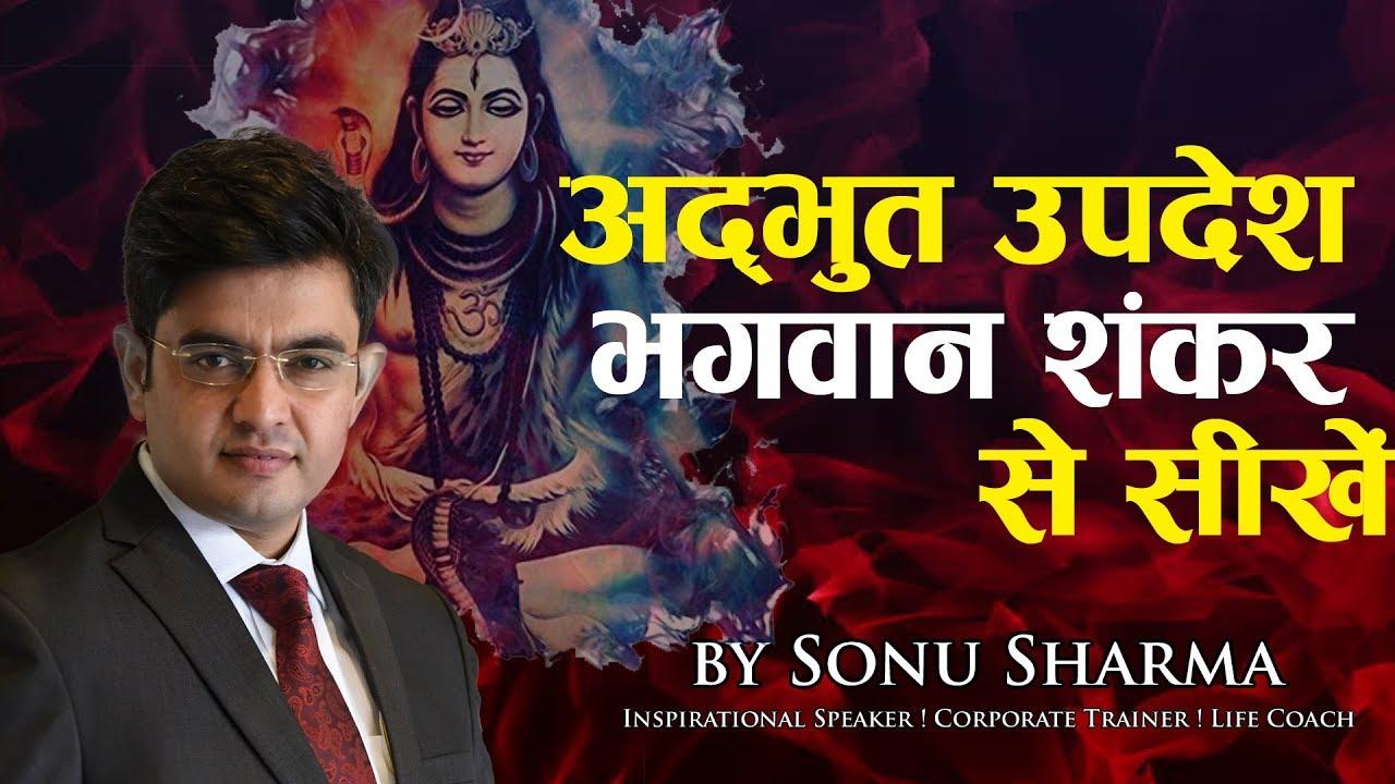 आप सभी को महाशिवरात्रि की हार्दिक शुभकामनाएँ   Sonu Sharma   Dynamic India