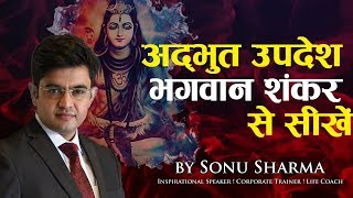 आप सभी को महाशिवरात्रि की हार्दिक शुभकामनाएँ | Sonu Sharma | www.sonusharma.in