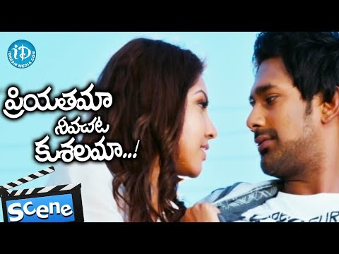 Priyathama Neevachata Kushalama Movie Climax Scene || Varun Sandesh || Komal Jha