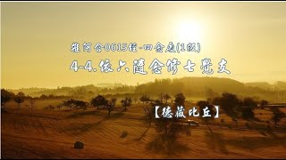 雜阿含0615經-四念處(1版)4-4.依六隨念修七覺支[德藏比丘]