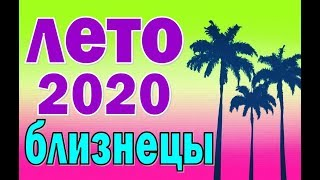 БЛИЗНЕЦЫ  ✅  ЛЕТО 2020.  Таро прогноз гороскоп