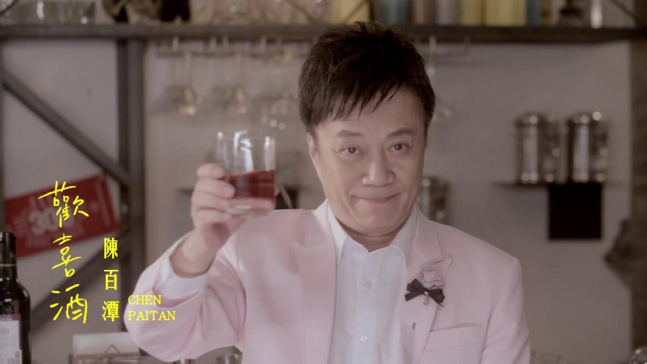 【大首播】陳百潭 《歡喜酒》官方完整版MV (三立八點檔一家人片頭曲)