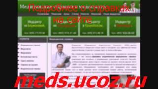 Бланк медицинская справка форма 027 у(, 2013-09-03T06:14:45.000Z)