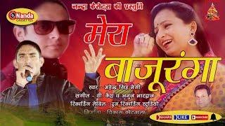 Mera Bajuranga… By Mahender Singh Negi | Uttarakhandi Rap Song | Garhwali DJ Song