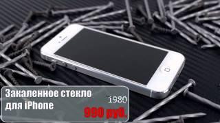 Закаленное стекло для iPhone 5/6/6+(Заказать можно тут - http://vk.cc/4b4ILM Закаленное противоударное стекло для iPhone 5/6/6+. Доставка по всей России. Гаран..., 2015-09-09T07:39:02.000Z)