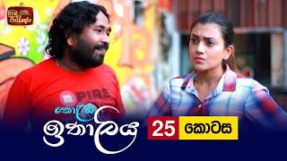 Kolamba Ithaliya   Episode 25 - (2021-07-12)   ITN Thumbnail